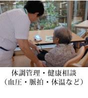 看護職員による体調管理・健康相談(血圧・脈拍・体温など)