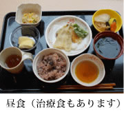 昼食(治療食もあります)
