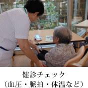 検診チェック(血圧・脈拍・体温など)