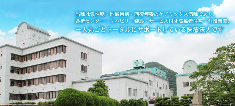 酒井病院 メインイメージ1